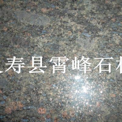 供应蝴蝶蓝(兰)石材