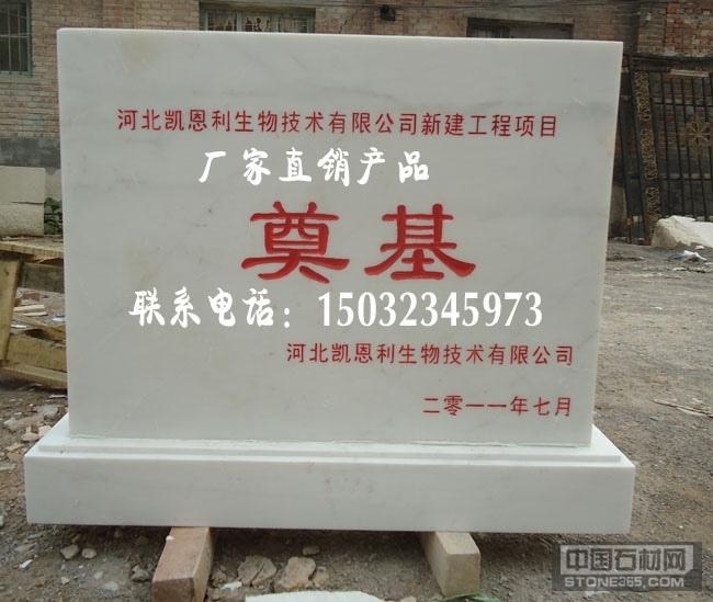 供应天然大理石奠基石,石雕制品