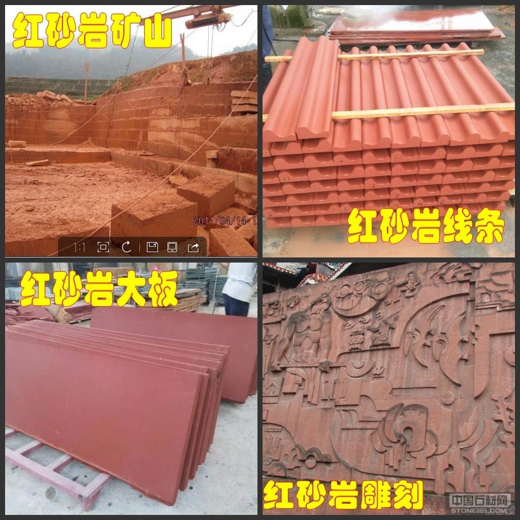 红砂岩大板线条雕刻