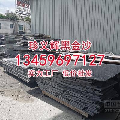 黑金沙石材厂家定制加工外墙干挂