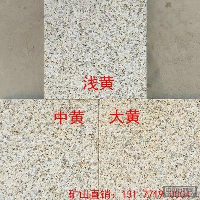 黄金麻荔枝面-明旺石材