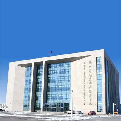 锡盟政府政务服务中心