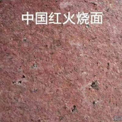 中國紅火燒板