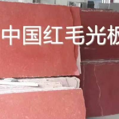 中國紅毛光板