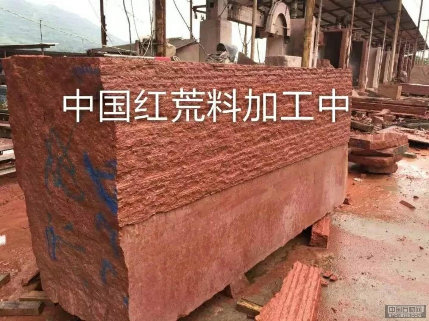 中国红荒料