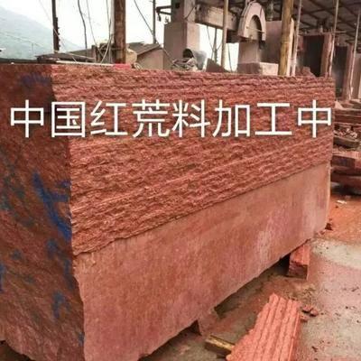 中國紅荒料