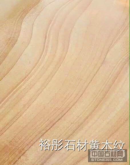 裕彤黄木纹砂岩