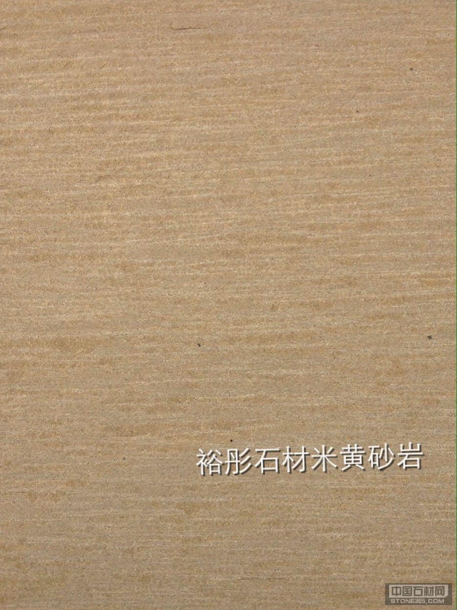 裕彤米黄砂岩