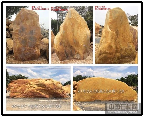 供应重庆园林石,重庆景观刻字石