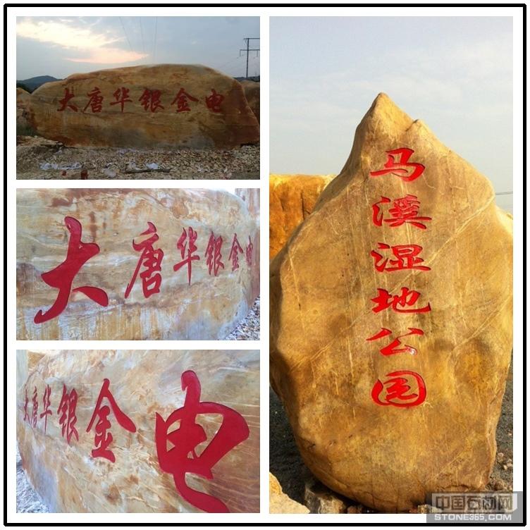 供应安微企业招牌石,园林刻字石