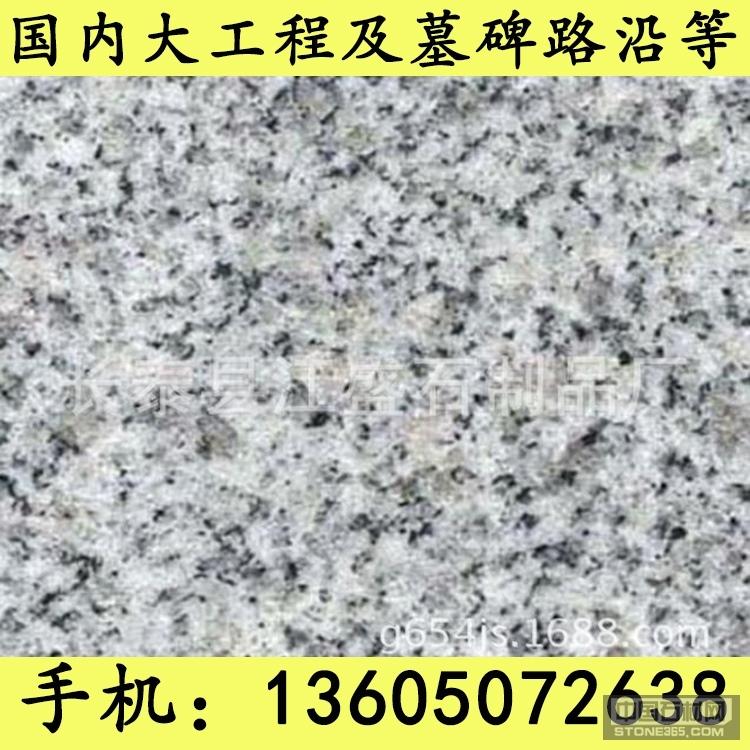 655石材 G655石材