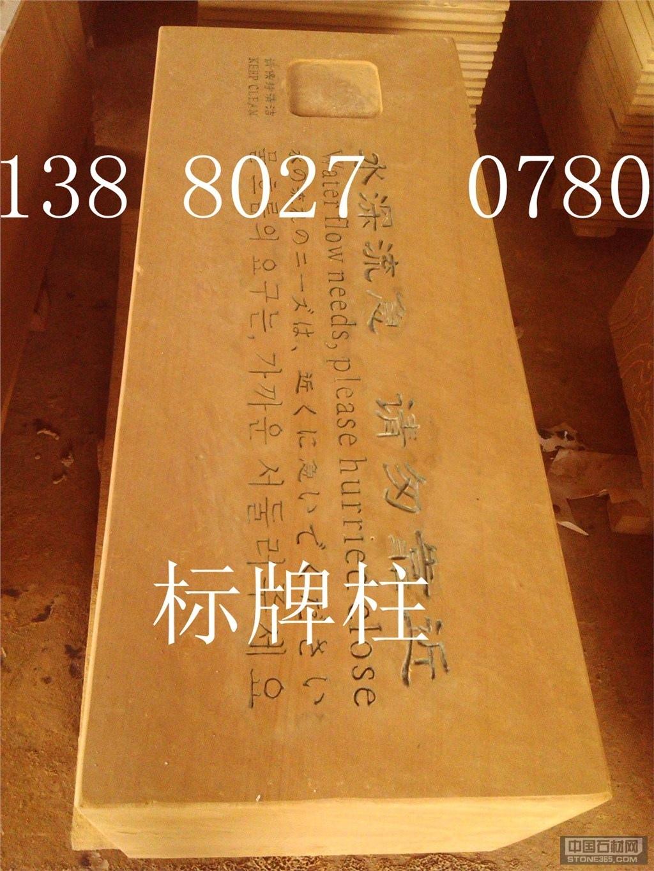 四川黄砂岩02