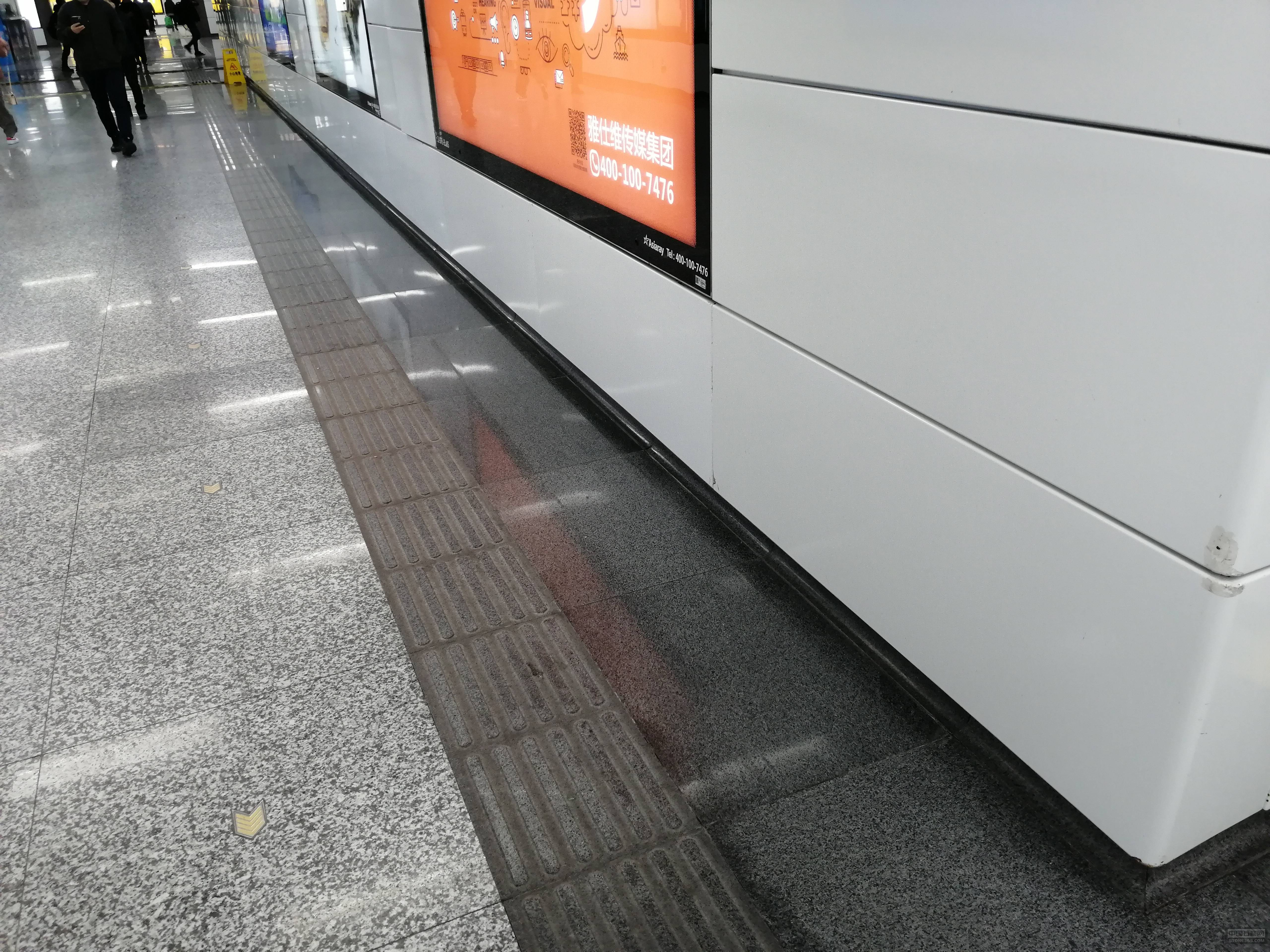 地铁站地铺板材