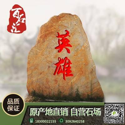 黄蜡石基地直销、校园景观石