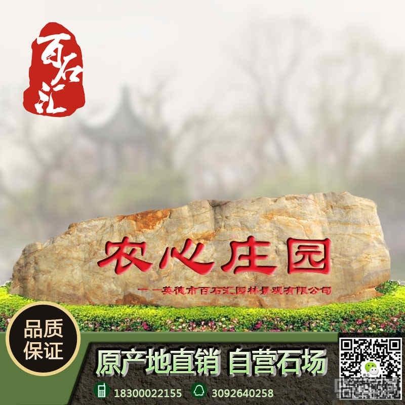 大型景观石批发、刻字黄腊石价格