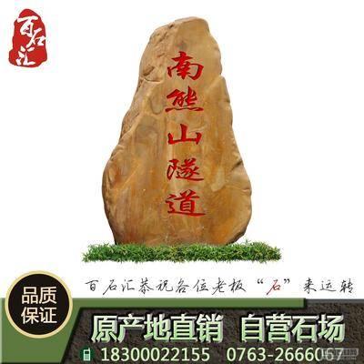 大型黄蜡石刻字