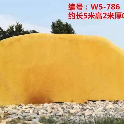 供应5米长大型景观石题字黄蜡石