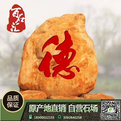 大型景观石厂家、广东黄蜡石招牌