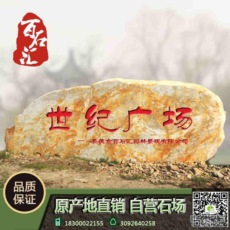 超大型园林石、广东黄蜡石价格