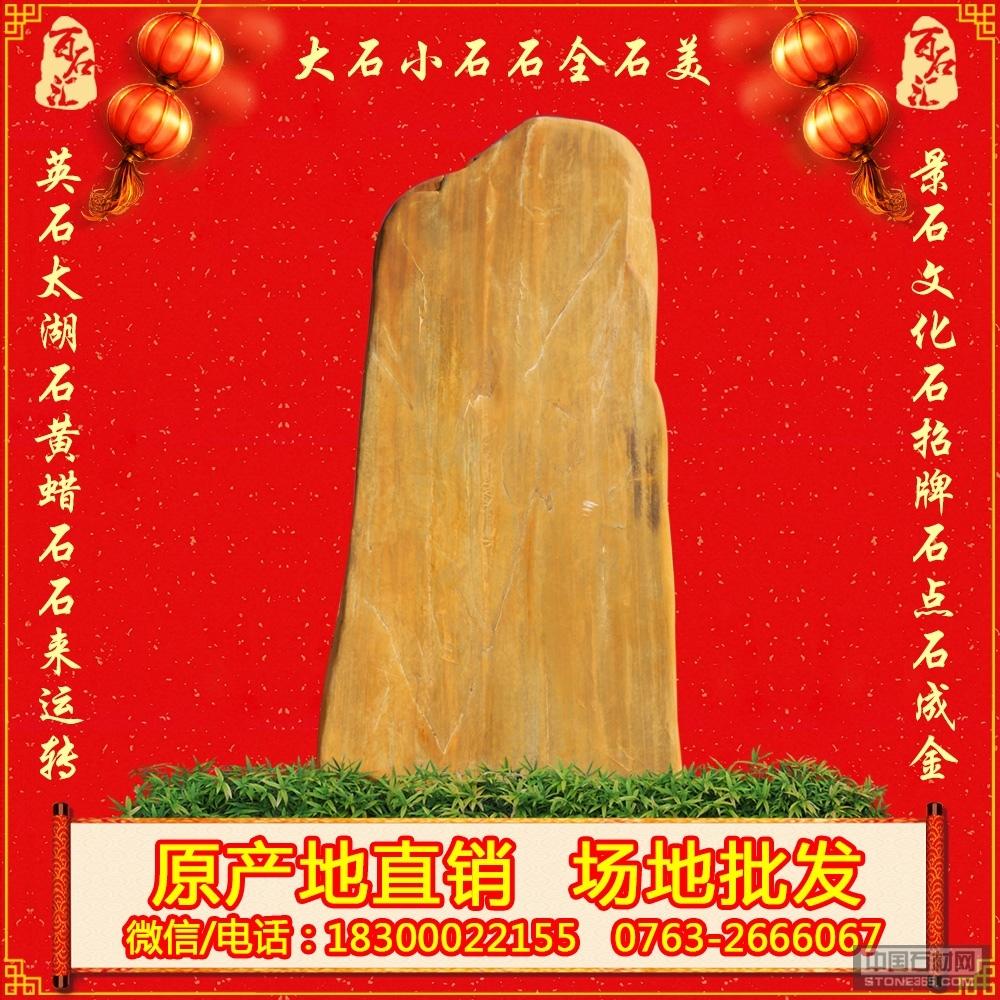 国家公园招牌黄腊石