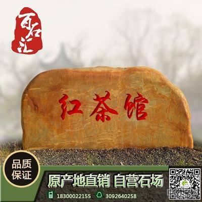 2016年黄腊石价格、景观石