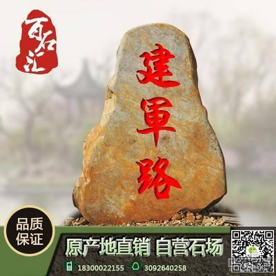 大型景观石价格、园林石采购