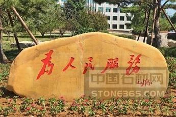 公园黄蜡石招牌石