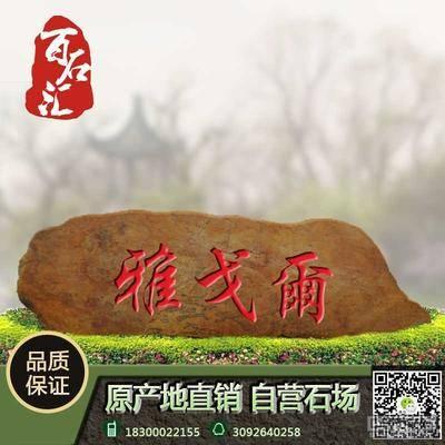 大型园林石、巨型黄腊石批发