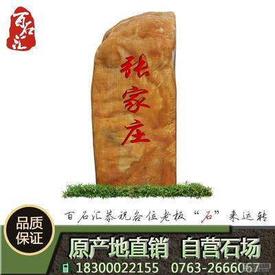 广东黄蜡石厂家