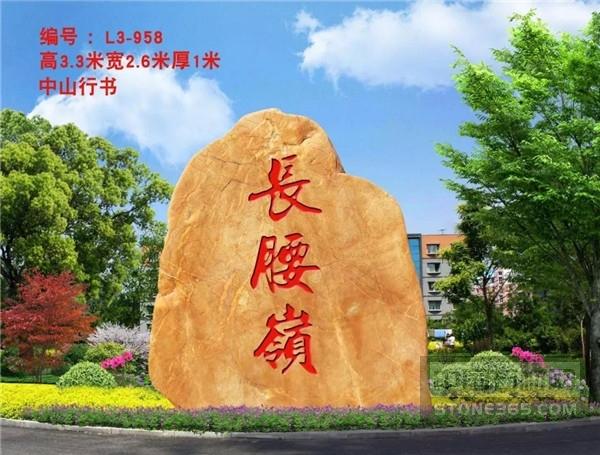 百石匯工程分享--長腰村