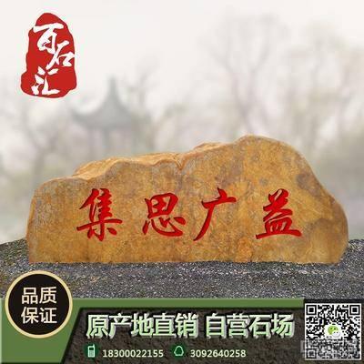 大型黄蜡石低价直销、景观石厂家