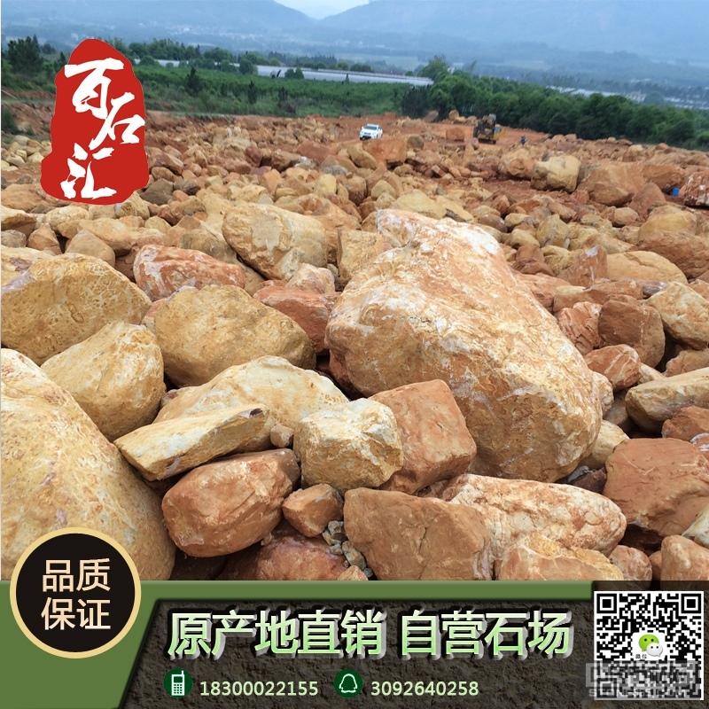 供应黄蜡石、驳岸石批发、溪流石
