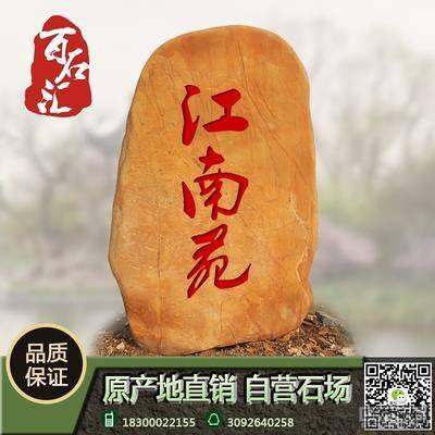 供应公园黄蜡石价格、大型景观石
