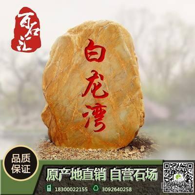 景观建筑设计黄蜡石、大型景观石
