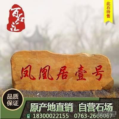 大型园林石刻字、园林景观专用石