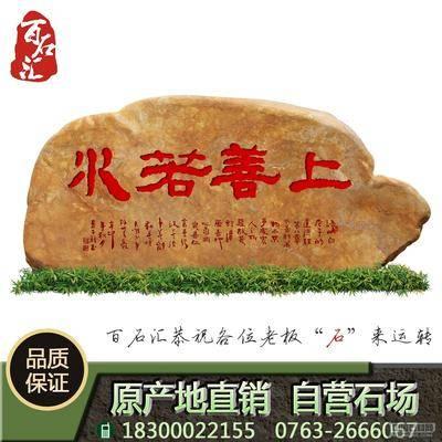 广东黄腊石批发