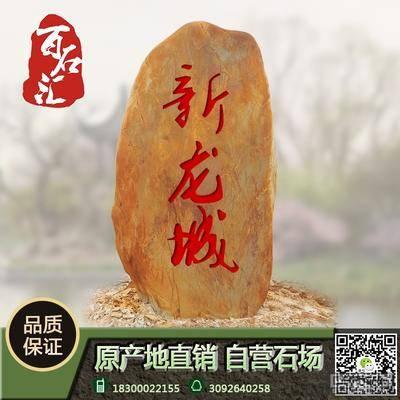 供应天然园林石、招牌风景石价格