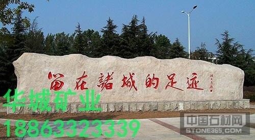 【华城矿业】五莲红门牌石专家