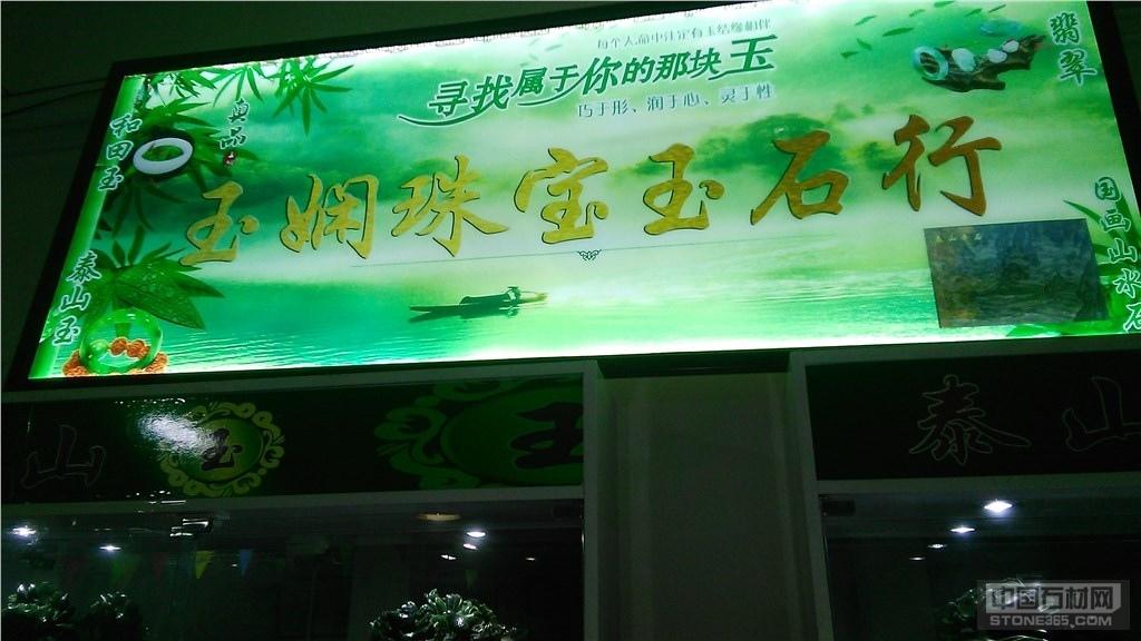 雕刻厂批发新疆和田 缅甸翡翠