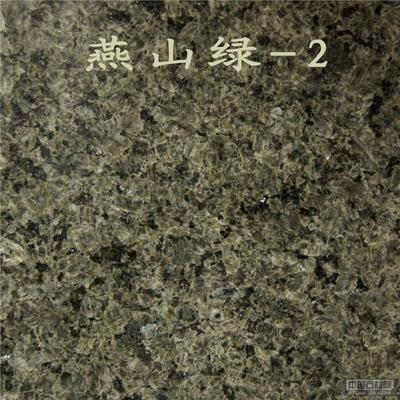 燕山綠-2