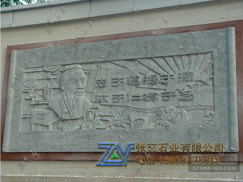 孔子文化石雕壁画