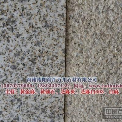 中花黄锈石
