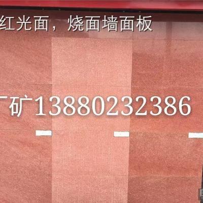 供应四川红石材干挂板中国红石材
