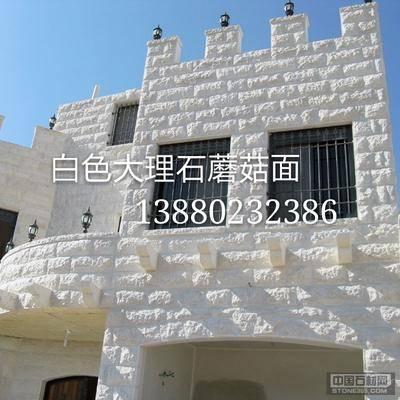 水晶白大理石蘑菇石外墙