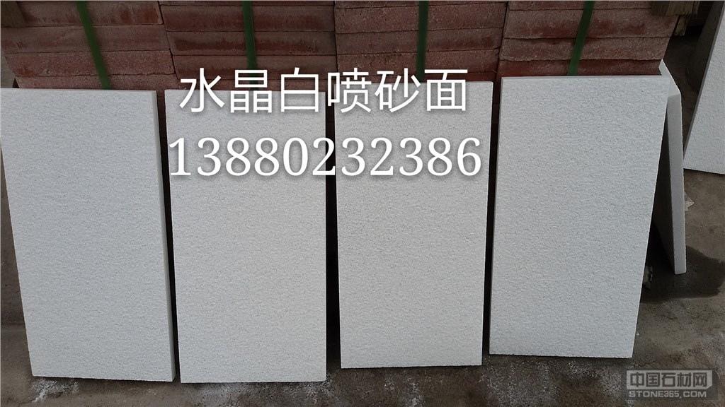 供应白色石材喷砂面荔枝面文化石