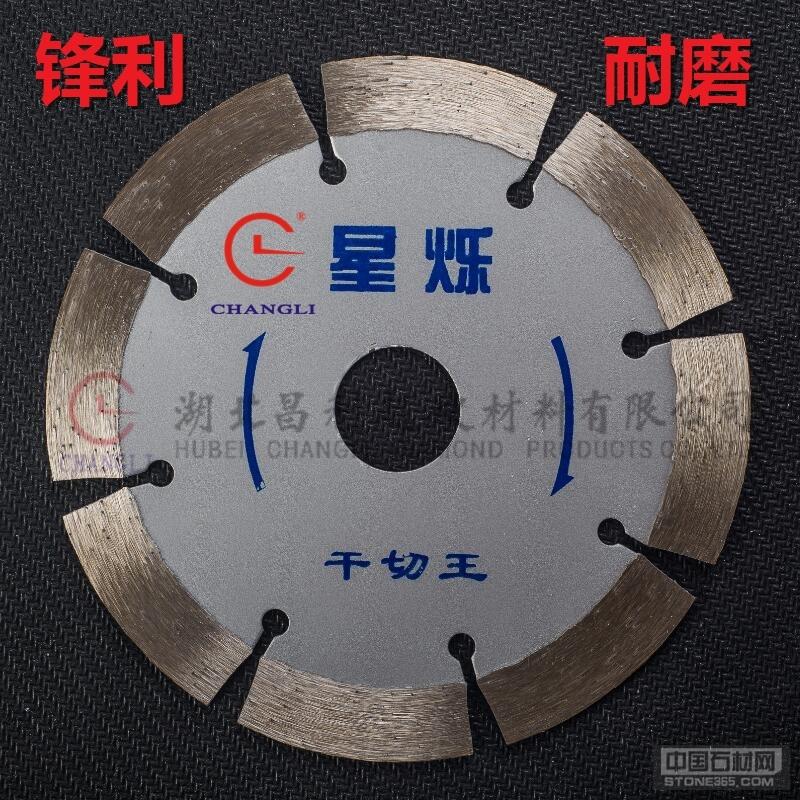 供应湖北昌利114干切王小锯片