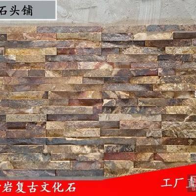 供应天然砂岩复古文化石