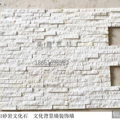 供应天然白砂岩文化石