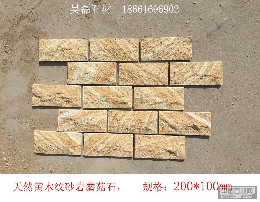 供应天然黄木纹砂岩蘑菇石 墙砖