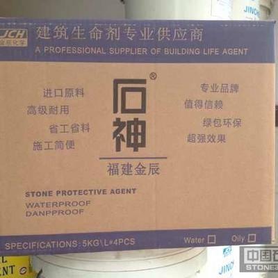 石材养护剂